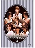 セント・フォースPresents「SEASONS」Vol.4