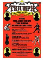 K.K.P.♯6『TRIUMPH』【森谷ふみ出演のドラマ・DVD】