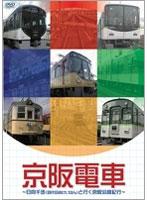 日向千歩出演:京阪電車