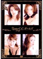 C.C.ガールズ/Deeper