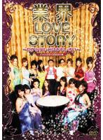 秋野暢子出演:業界LOVESTORY〜だからテレビはおもしろい〜