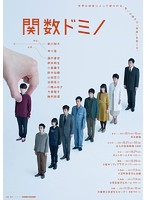 小島藤子出演:舞台『関数ドミノ』
