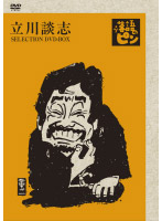 立川談志〜「落語のピン」セレクション〜 DVD-BOX Vol.1