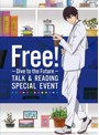 Free!-Dive to the Future- トーク&リーディング スペシャルイベント (台本付数量限定版 ブルーレイディスク)