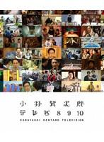 壇蜜出演:小林賢太郎テレビ8・9・10