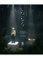 小林賢太郎演劇作品『うるう』Blu-ray[PCXE-50958][Blu-ray/ブルーレイ]