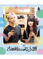 古畑奈和出演:古畑前田のえにし酒