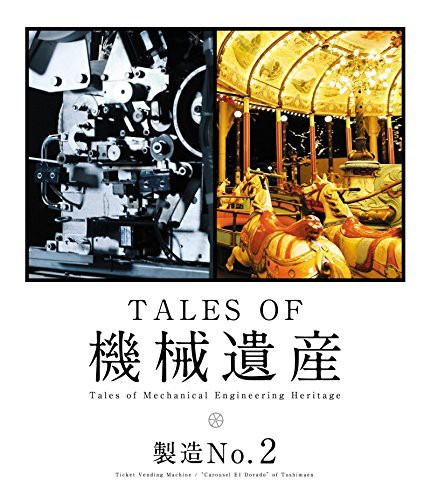 TALES OF 機械遺産〜製造No.2〜 (ブルーレイディスク)
