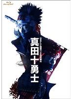 日本テレビ開局60年特別舞台『真田十勇士』