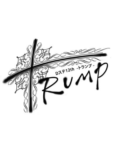Dステ12th「TRUMP」 (ブルーレイディスク)