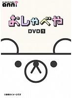 オールナイトニッポンi〜おしゃべや〜DVD vol.1