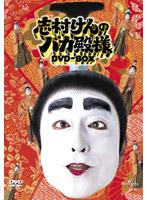 志村けんのバカ殿様 DVD-BOX[UASD-45353][DVD]