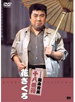 松竹新喜劇 藤山寛美 花ざくろ[DA-0835][DVD]
