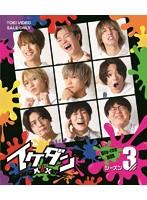 イケダンMAX Blu-ray BOX シーズン3 (ブルーレイディスク)