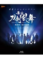 お笑い 【Blu-ray】密着ドキュメンタリー 舞台『刀剣乱舞』悲伝 結いの目の不如帰 ディレクターズカット篇[TBR-28351D][Blu-ray/ブルーレイ]