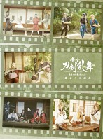 舞台『刀剣乱舞』蔵出し映像集―慈伝 日日の葉よ散るらむ 篇― (ブルーレイディスク)