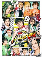 舞台 弱虫ペダル SPARE BIKE篇~Heroes!!~ (ブルーレイディスク)