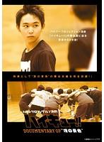 ハイパープロジェクション演劇「ハイキュー!!」Documentary of'頂の景色'