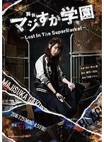 高橋朱里出演:舞台「マジすか学園」〜Lost