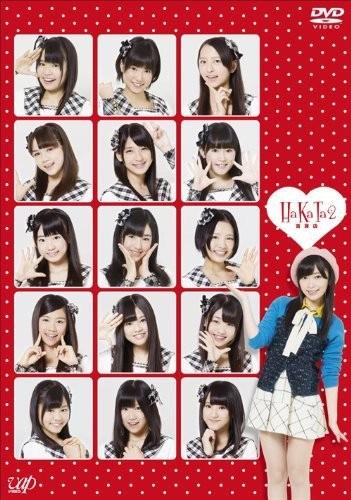 HaKaTa百貨店 2号館 DVD-BOX (通常版)