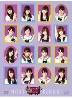 NOGIBINGO! DVD-BOX 初回限定版