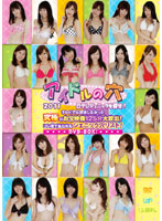 アイドルの穴2011
