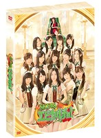 SKE48 エビカルチョ! DVD-BOX(初回生産限定)