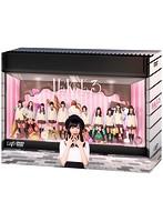 HaKaTa百貨店 3号館 DVD-BOX(初回生産限定)