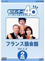 NHK外国語講座