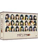 全力!欅坂46バラエティー KEYABINGO!2 Blu-ray BOX (ブルーレイディスク)