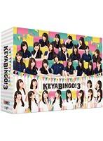 全力!欅坂46バラエティー KEYABINGO!3 Blu-ray BOX (ブルーレイディスク)