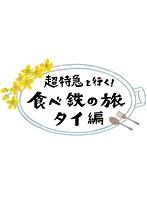 超特急と行く!食べ鉄の旅 タイ編 Blu-ray BOX (ブルーレイディスク)