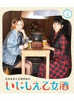 いにしえ乙女酒 二杯 (ブルーレイディスク)