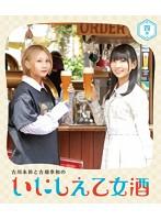 いにしえ乙女酒 四杯 (ブルーレイディスク)