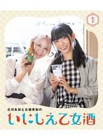古川未鈴と古畑奈和のいにしえ乙女酒 七坏 (ブルーレイディスク)