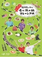 超特急と行く!食べ鉄の旅 マレーシア編 Blu-ray BOX (ブルーレイディスク)