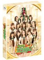 SKE48 エビカルチョ!