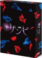 舞台「ザンビ」Blu-ray BOX (ブルーレイディスク)