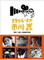 スタイル・オブ・市川崑-アート+CM+アニメーション-【加賀まりこ出演のドラマ・DVD】