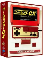 ゲームセンターCX DVD-BOX 14