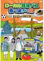 野村真美出演:ローカル路線バス乗り継ぎの旅