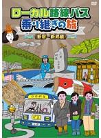 ローカル路線バス乗り継ぎの旅 新宿~新潟編