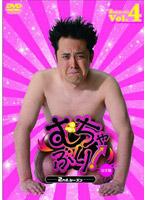 吉川ひなの出演:むちゃぶり!2ndシーズン