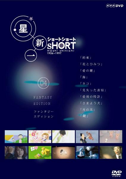 星新一 ショートショート VOL.4 ファンタジー・エディション