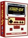 ゲームセンターCX DVD-BOX 15