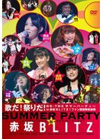 歌だ!祭りだ!〜BS・TBSサマーパーティーin赤坂BLITZ!ファン感謝祭歌謡祭〜
