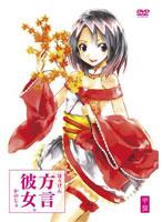 渕上彩夏出演:方言彼女。