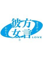 渕上彩夏出演:方言彼女。0