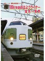 【前面展望】JR189系 快速 おはようライナー 塩尻→長野