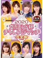 麻雀プロリーグ 2020女流モンド チャレンジマッチ